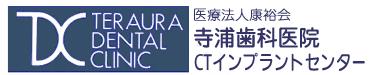 寺浦歯科医院 大阪市中央区 歯科・インプラント認定医のいる歯科医院